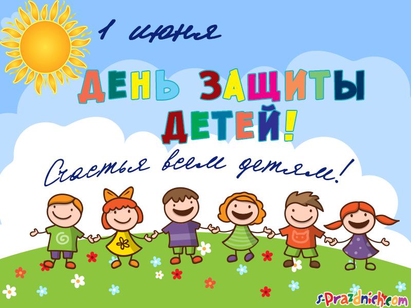 К такому солнечному празднику дню защиты детей можно нарисовать без труда красивый и радостный рисунок.